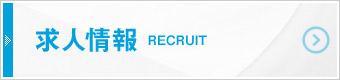 bnr_recruit_half